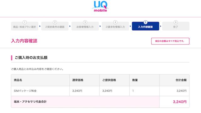 UQ オススメ 申し込み方法 わかりやすく ブログ