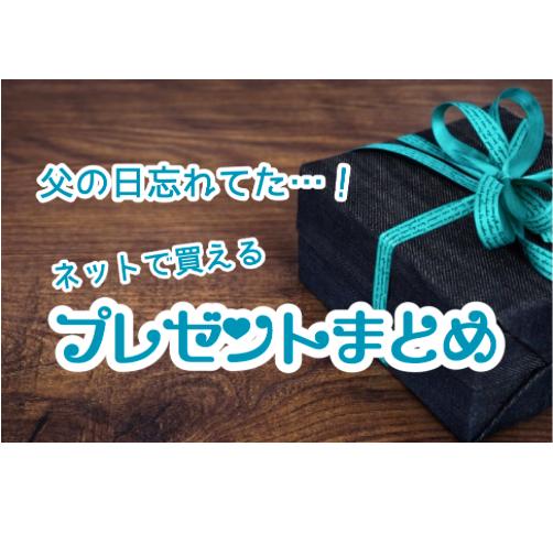 父の日 プレゼント お父さん 誕生日 人気  おすすめ