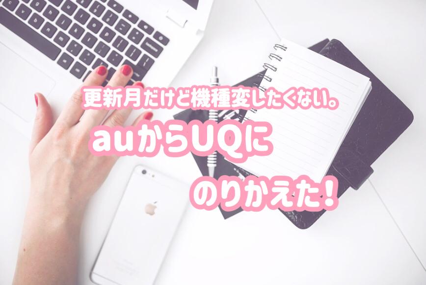 au UQ 乗り換え レビュー 機種変したくない iPhone そのまま使う方法
