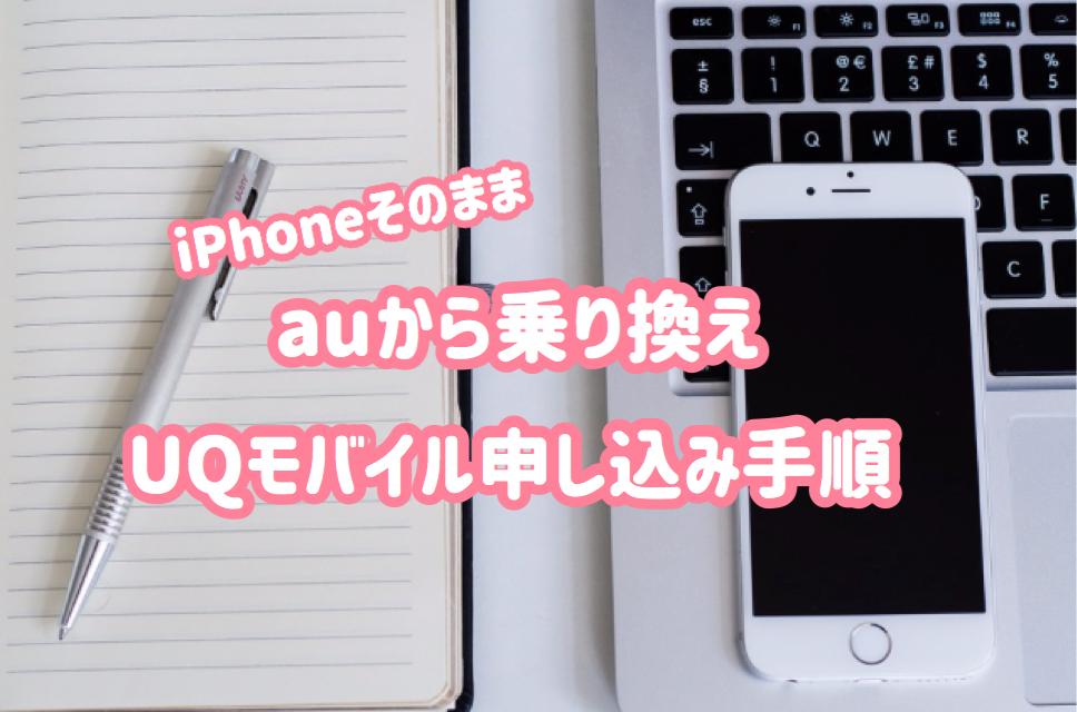au 2年目 機種変したくない iPhone7 8そのまま 格安SIM UQ 申し込み方法