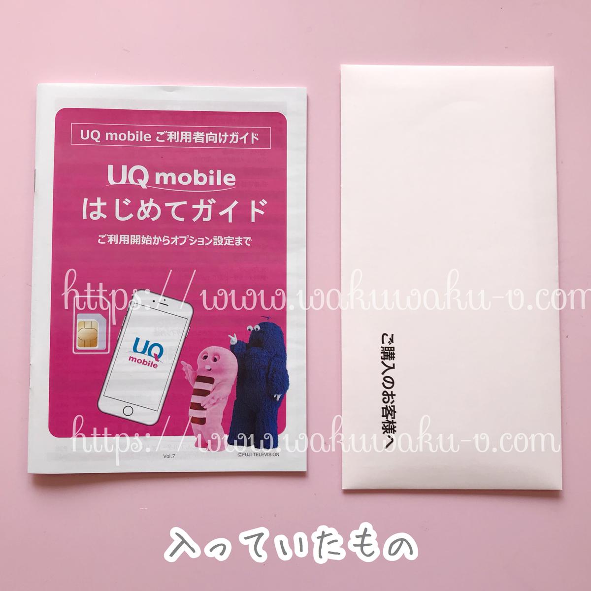 UQ 口コミ おすすめ レビュー 設定 iPhone7 au