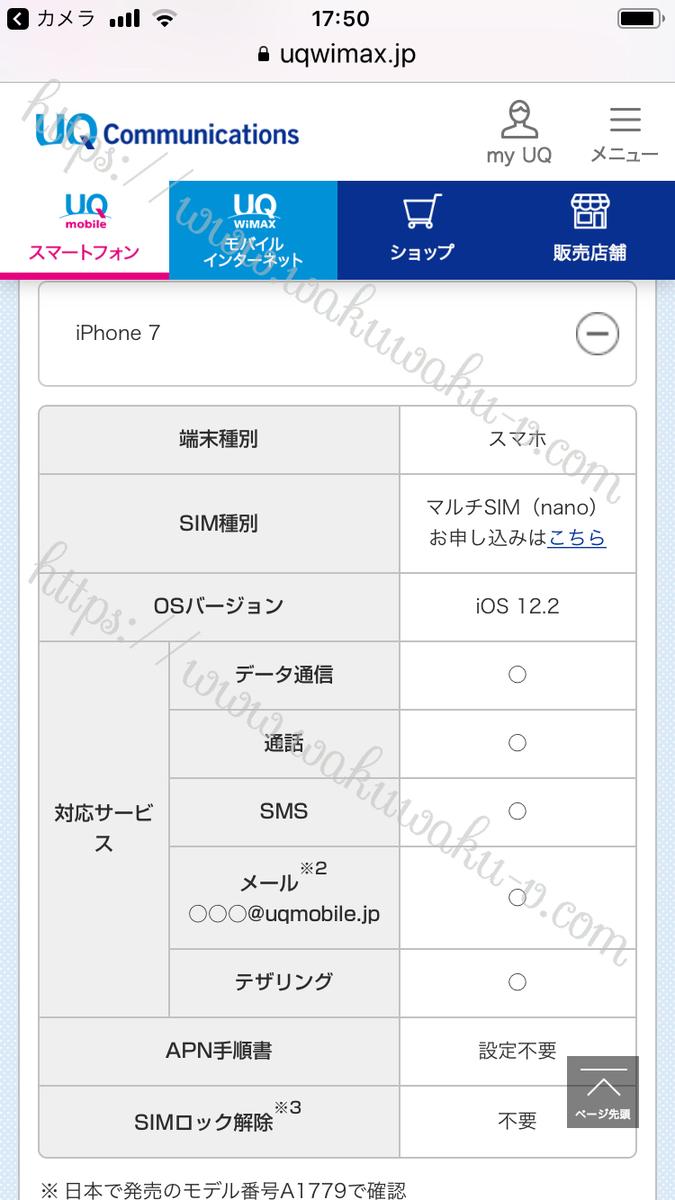 UQ 口コミ おすすめ レビュー 設定 iPhone7 au ブロガー