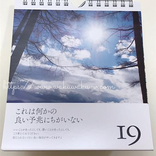 f:id:wakuwaku-v:20190828134017j:plain