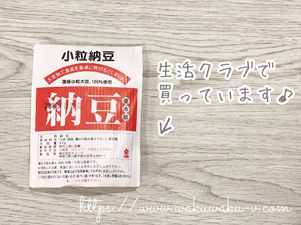 かじのや 納豆 美味しい 生活クラブ ブログ おすすめ