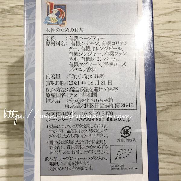 有機 ハーブティ PMS イライラ オーガニック コスメキッチン 無農薬 人気
