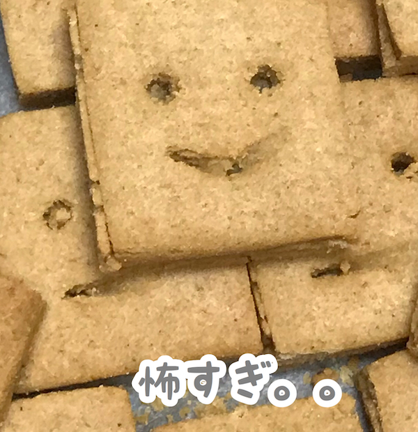 白崎裕子 レシピ きなこクッキー 体に優しいおやつ おすすめ マクロビスイーツ