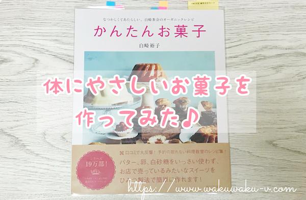 白崎裕子 オーガニックスイーツ レシピ本 おすすめ 人気
