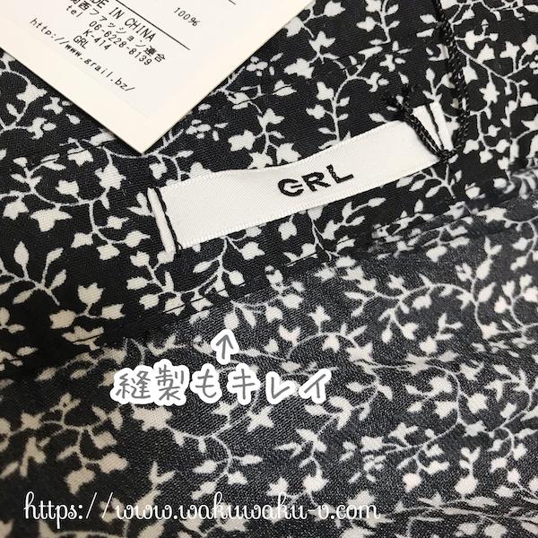 グレイル 品質 どう 縫製 買ったもの 花柄 ワンピース 生地