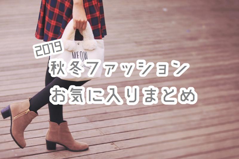 2019年 秋服 冬服 フェミニン きれいめ ファッション おすすめ 人気 可愛い ワンピース