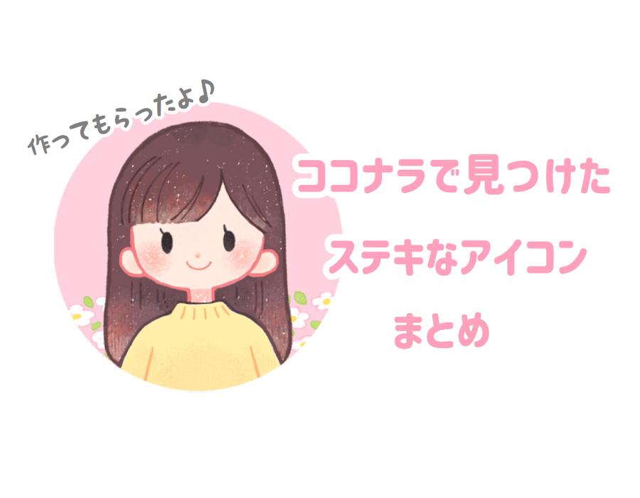ココナラ アイコン 可愛い 人気 おしゃれ ブログ おすすめ 評判 Twitter
