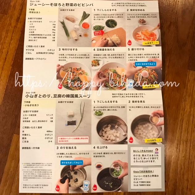 f:id:wakuwaku-v:20200304172608p:plain