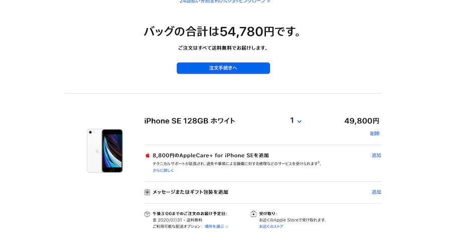 f:id:wakuwaku-v:20200804161632p:plain
