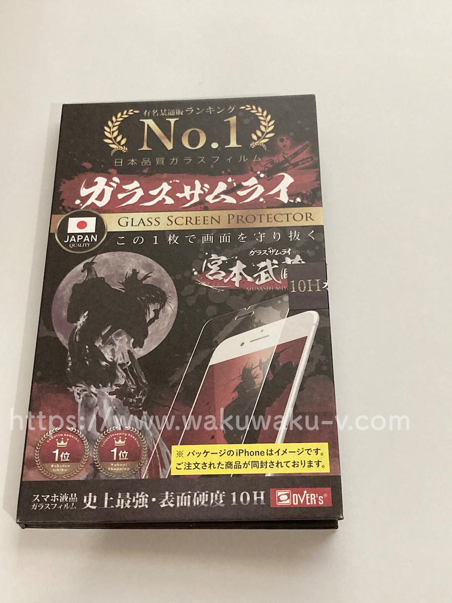 f:id:wakuwaku-v:20200824174950j:plain