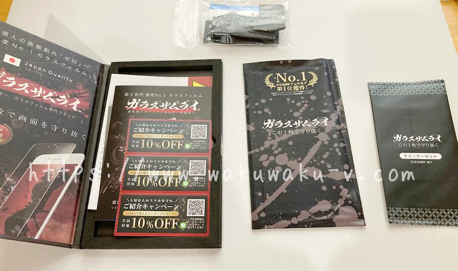 f:id:wakuwaku-v:20200824174954j:plain