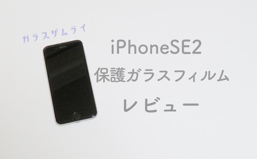 ガラスザムライ iPhoneSE2 保護ガラスフィルム 評判 人気 おすすめ レビュー 口コミ