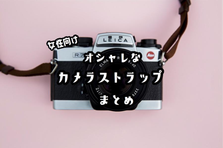 一眼レフ カメラ ストラップ 女性 可愛い オシャレ 女性らしい ブランド オススメ