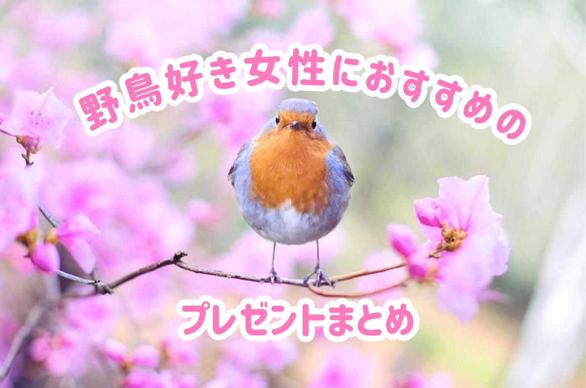 野鳥好き 女性 男性 プレゼント おすすめ 喜ばれる