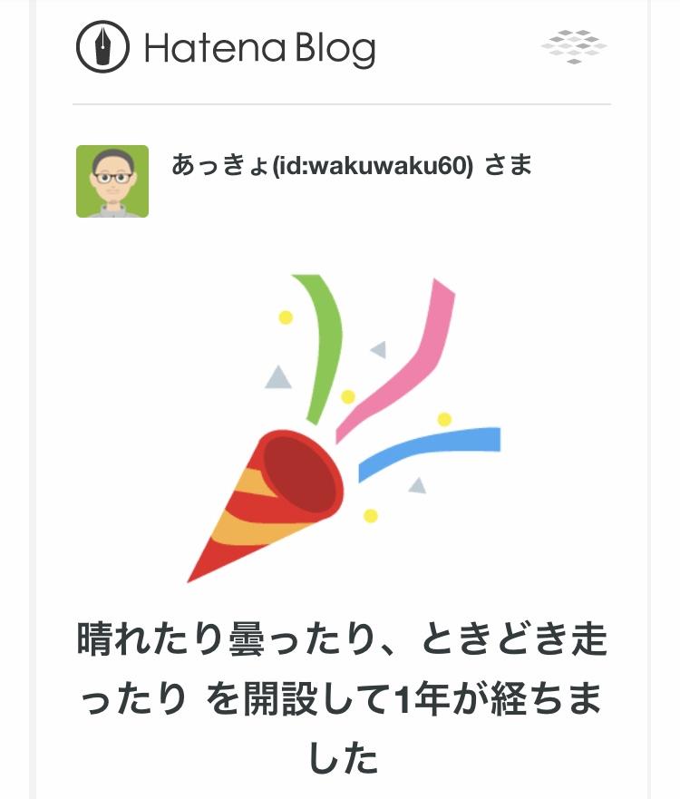 f:id:wakuwaku60:20200406225431j:plain