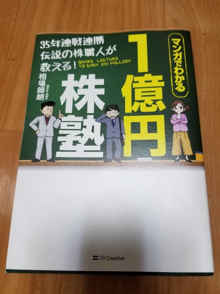"""<img src=""""相場師朗 本""""alt=相場師朗 本 一億円株塾>"""
