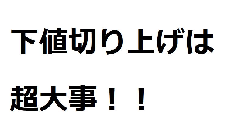f:id:wakuwaku77777:20181010202924p:plain