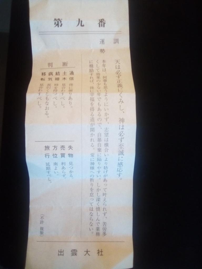 """<img src=""""出雲大社おみくじ""""alt=出雲大社 おみくじ クアラルンプール 初詣>"""