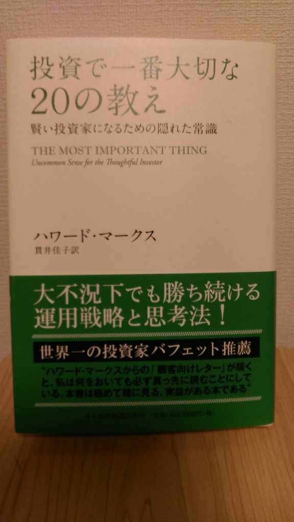 f:id:wakuwakuJAPAN:20181014200855j:plain
