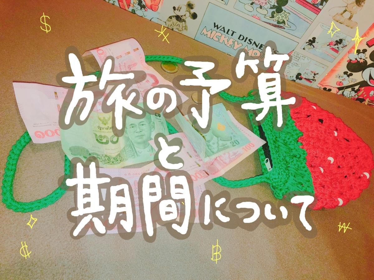f:id:wakuwaku_98:20200305171717j:plain