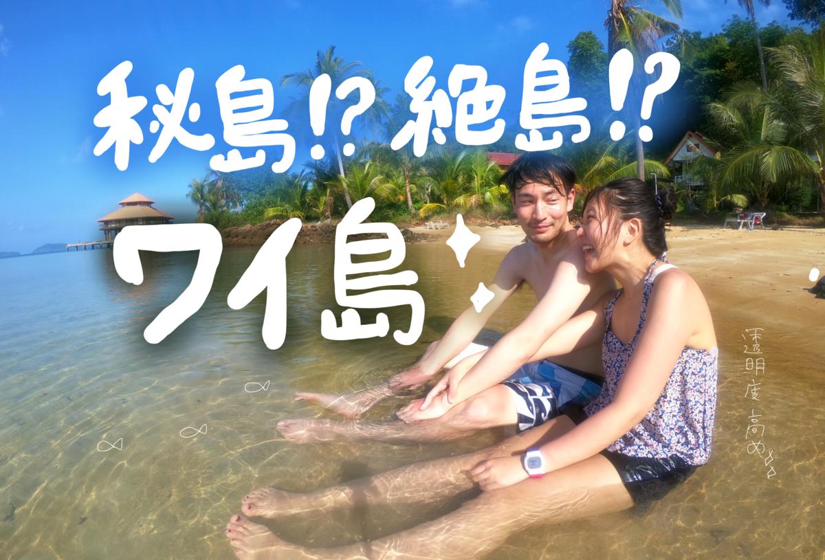 f:id:wakuwaku_98:20200319225130p:plain