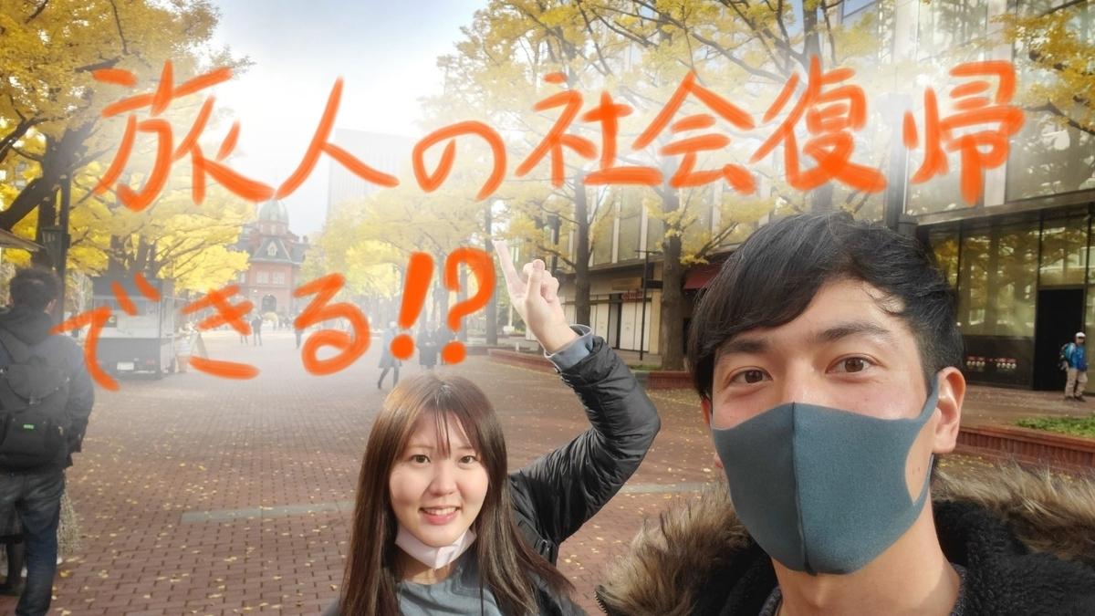 f:id:wakuwaku_98:20201128181229j:plain