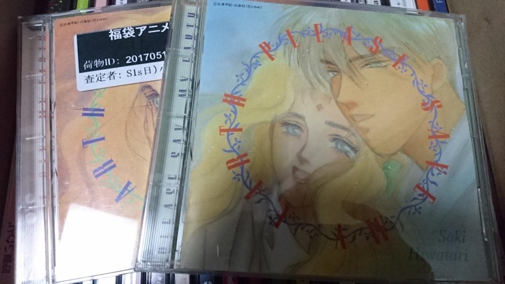 f:id:wakuwakukabutomushi:20170607215740j:plain