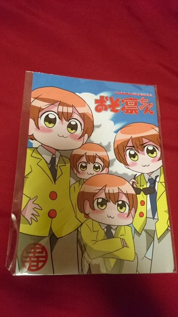 f:id:wakuwakukabutomushi:20170622194455j:plain
