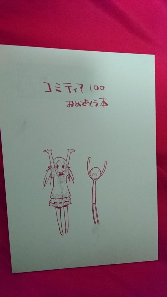 f:id:wakuwakukabutomushi:20170622204317j:plain