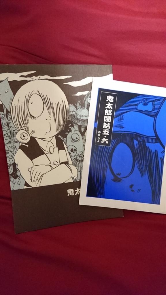 f:id:wakuwakukabutomushi:20170622205642j:plain