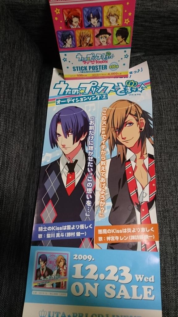f:id:wakuwakukabutomushi:20170807205117j:plain