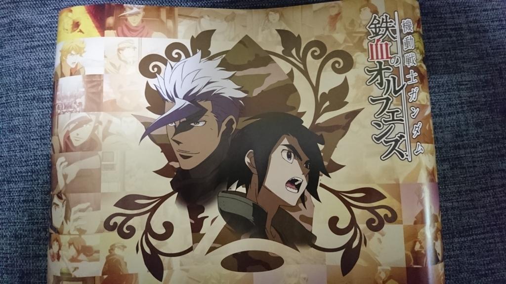 f:id:wakuwakukabutomushi:20170807225634j:plain