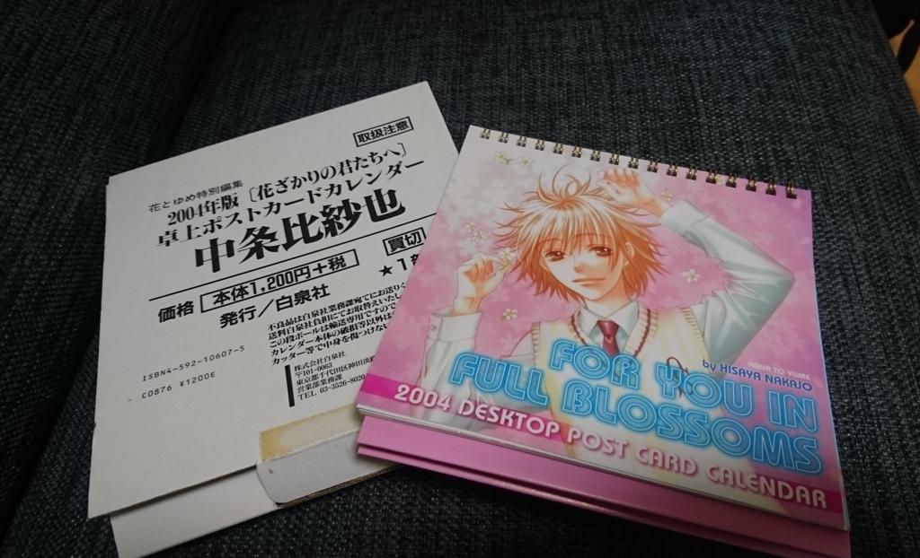 f:id:wakuwakukabutomushi:20170824212809j:plain