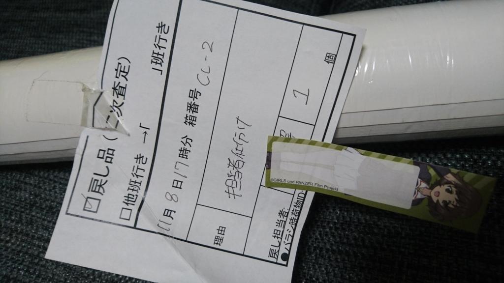 f:id:wakuwakukabutomushi:20171115232507j:plain