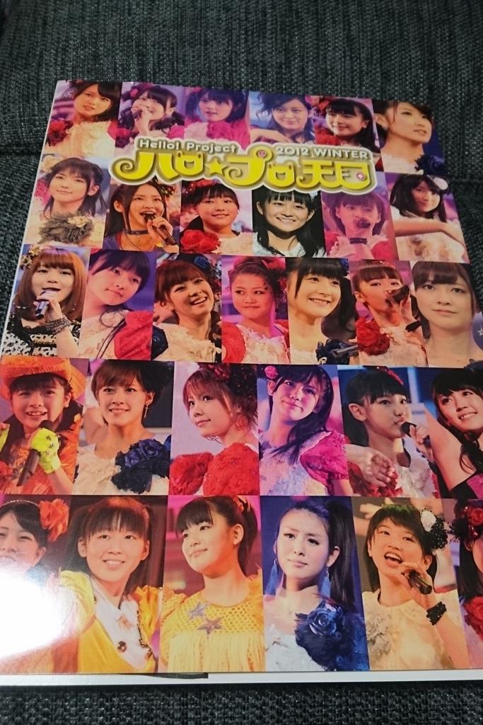 f:id:wakuwakukabutomushi:20171207215451j:plain