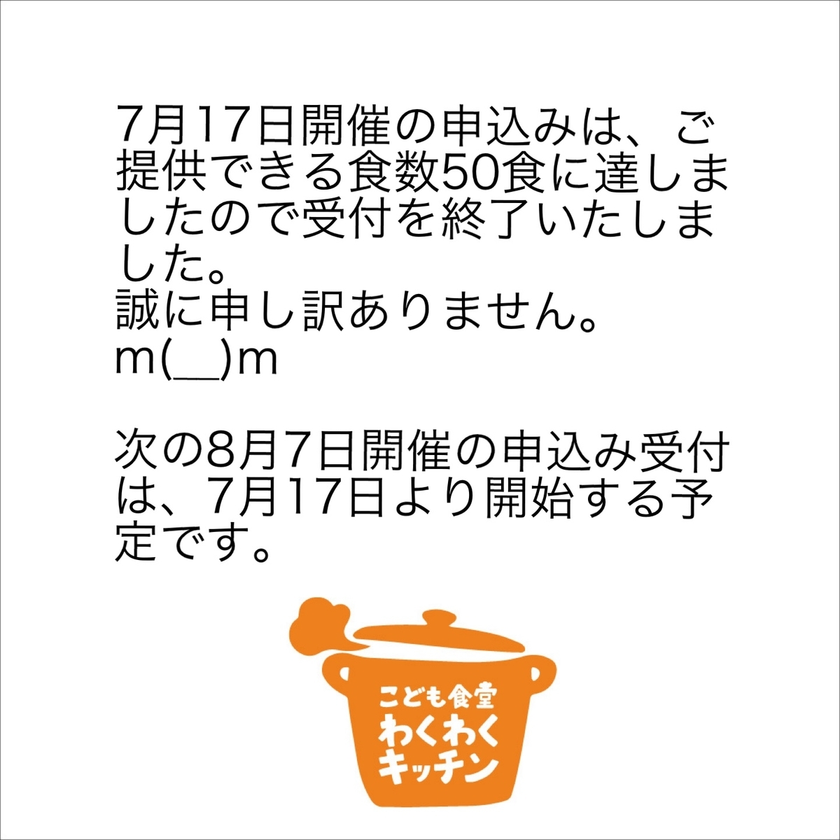 f:id:wakuwakukitchen:20210706072857j:plain