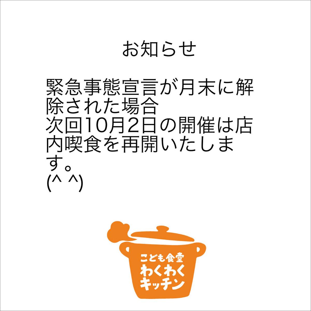 f:id:wakuwakukitchen:20210923164910j:plain