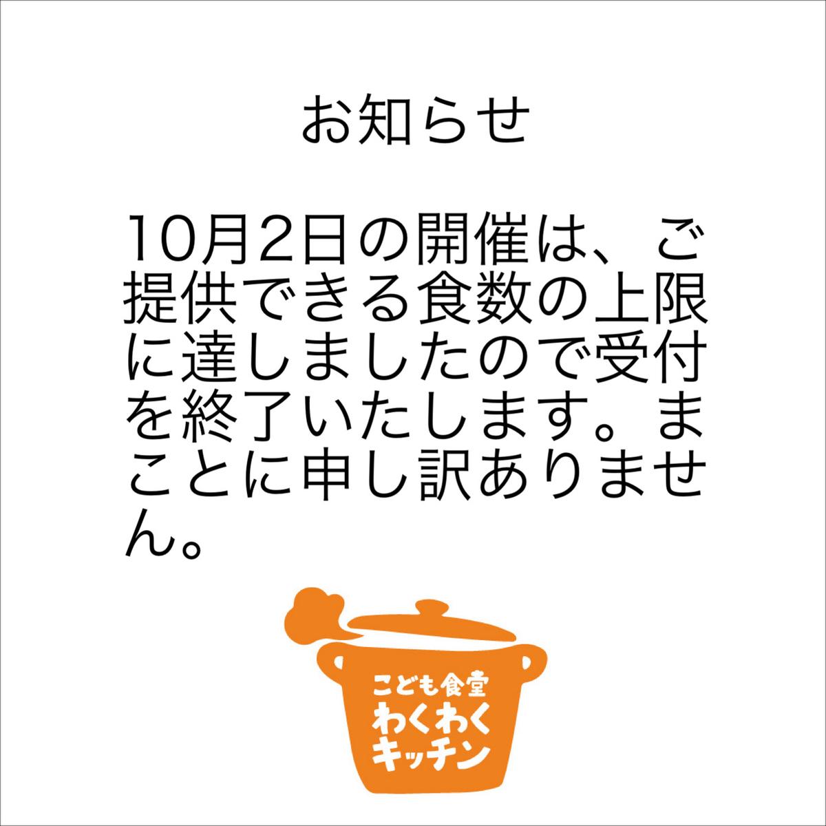f:id:wakuwakukitchen:20210925012738j:plain