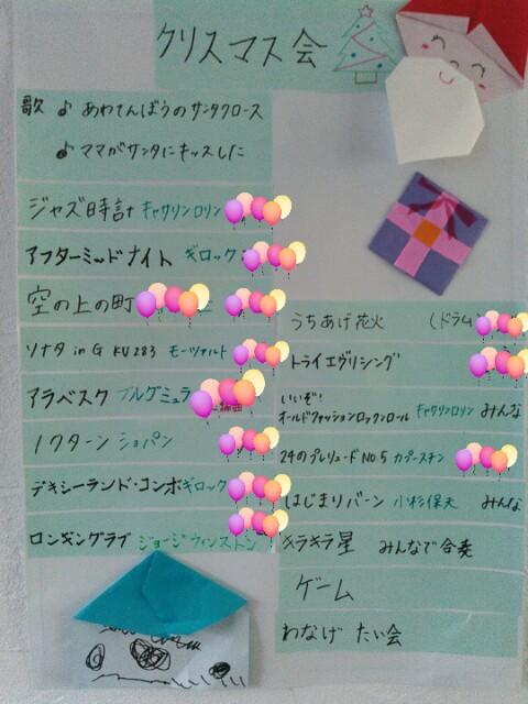 f:id:wakuwakumusicmomiji:20171230082454j:image