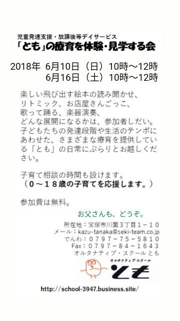 f:id:wakuwakumusicmomiji:20180601130104j:image