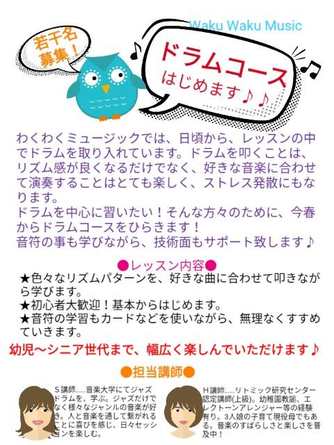f:id:wakuwakumusicmomiji:20190409064008j:image