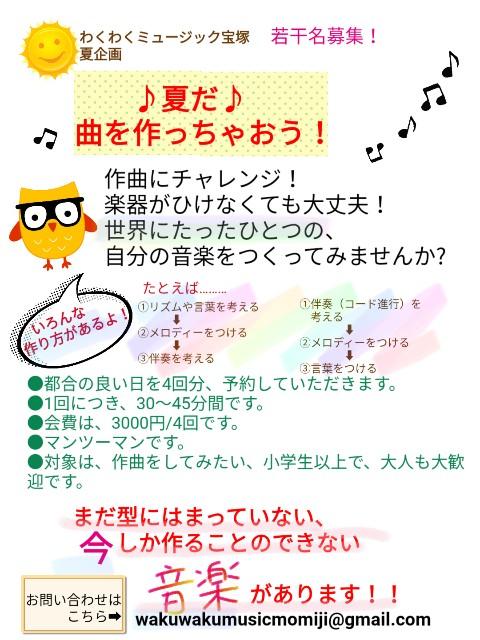 f:id:wakuwakumusicmomiji:20190803122218j:image
