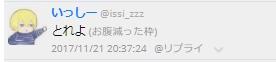 f:id:wakuwakusan_b:20171122234531j:plain