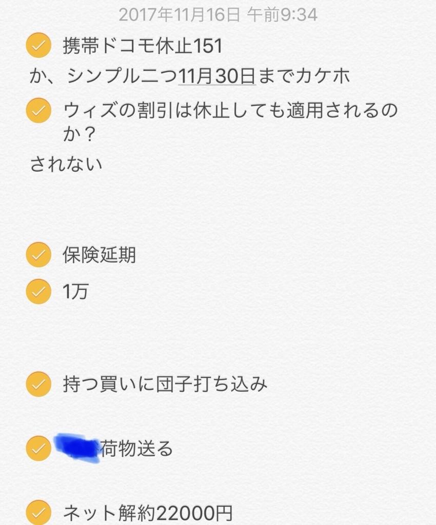 f:id:wakuwakusan_b:20171125223507j:plain