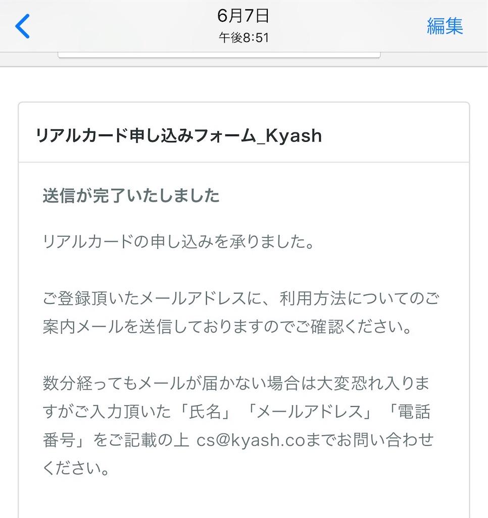 f:id:wakuwakusan_b:20181221163740j:image