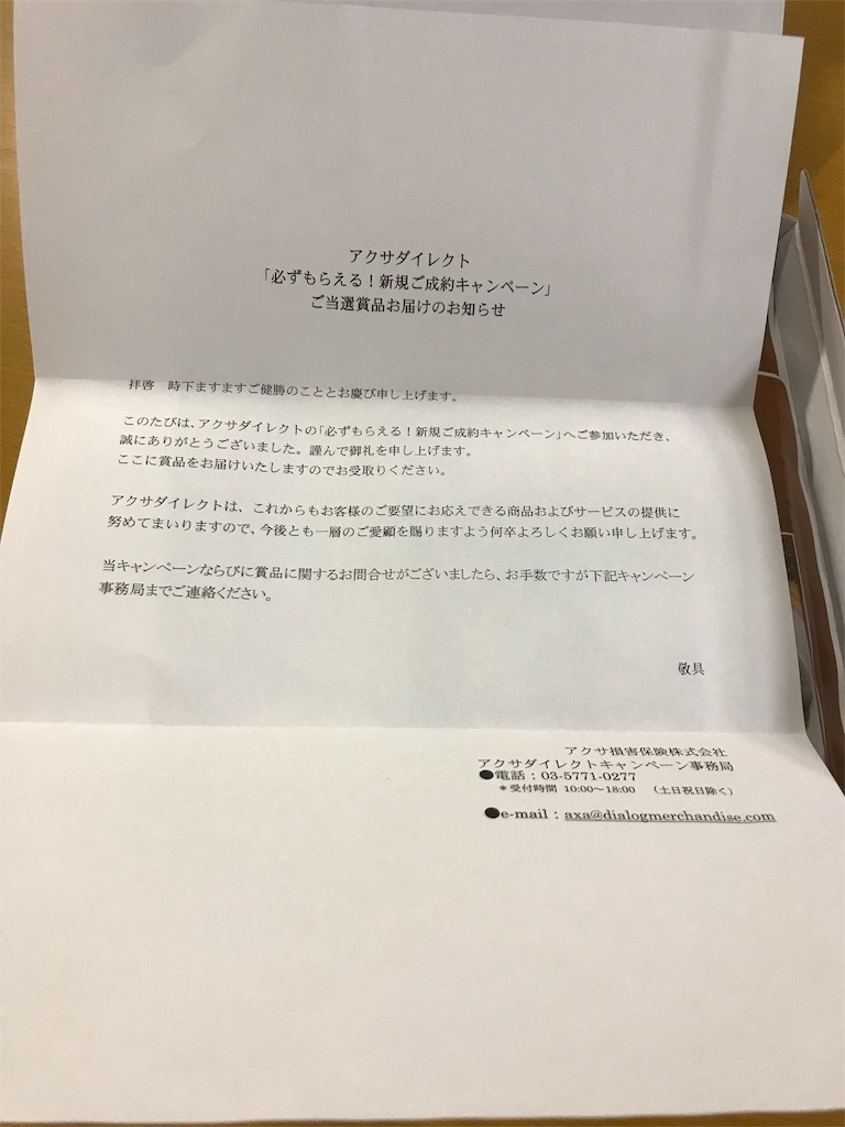 f:id:wakuwakusan_b:20181229213202j:image
