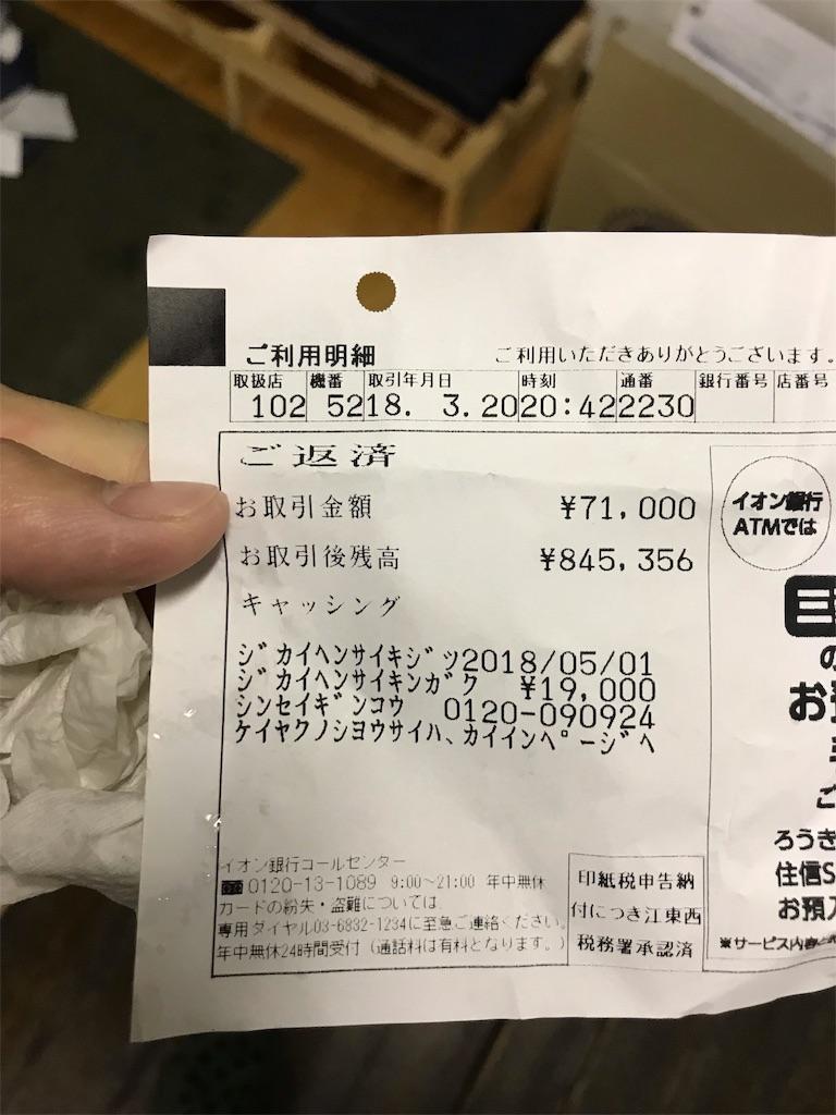 f:id:wakuwakusan_b:20181231012255j:image